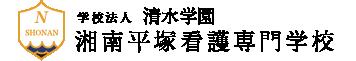 湘南平塚看護専門学校 | 学校法人 清水学園